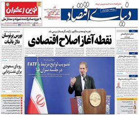 صفحه اول روزنامههای 1 آبان 1398