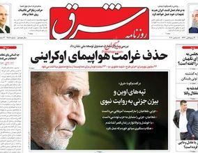صفحه اول روزنامههای15 آذر 1399