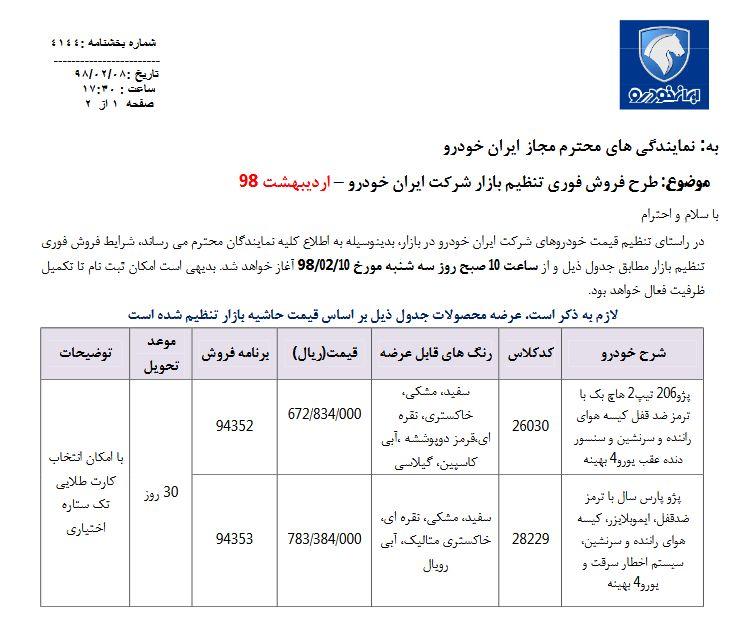 فروش فوری2 محصول پر طرفدار ایران خودرو از ساعت 10 صبح فردا10 اردیبهشت 98 (+جدول و جزئیات)