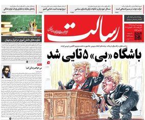 صفحه اول روزنامههای دوم مرداد 1398