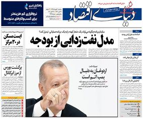 صفحه اول روزنامههای 30 مهرماه 1398
