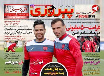 صفحه اول روزنامه های ورزشی 24 فروردین