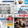صفحه اول روزنامه های شنبه 13 آذر