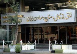 در نشست اتاق ایران مطرح شد؛ مطالبات بخش خصوصی از تیم بودجه نویسی دولت
