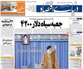 صفحه اول روزنامه های22 آذر1397