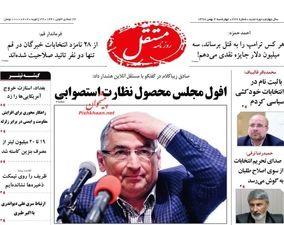 صفحه اول روزنامههای 2 بهمن 1398