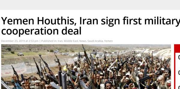 رسانه حوثیهای یمن: اولین قرارداد نظامی با ایران را امضا کردیم
