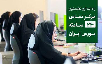 راهاندازی نخستین مرکز تماس ۲۴ ساعته بورس ایران