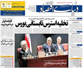صفحه اول روزنامه های سه شنبه 28 شهریور