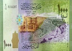 ارزش پول سوریه به کمترین سطح تاریخ خود رسید