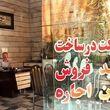 شکاف بزرگ دربازار آپارتمانهای کلیدنخورده پایتخت+جدول قیمت