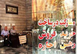 آپارتمانها 75 تا 100 متری در تهران چند+جدول قیمت