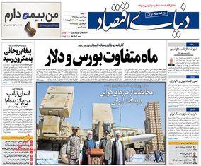 صفحه 2 روزنامههای 2 شهریور 1398
