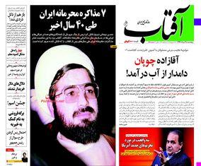 صفحه اول روزنامه های 25 مرداد1397