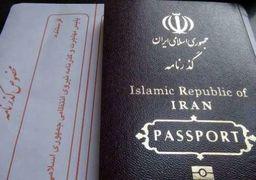 احتمال تجدیدنظر آمریکا در صدور ویزا ایرانیها