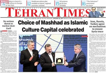 صفحه اول روزنامه های چهارشنبه 6 بهمن