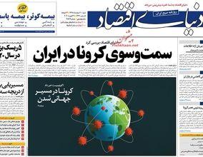 صفحه اول روزنامههای شنبه ۱۰ اسفند ۱۳۹۸