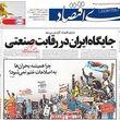 صفحه اول روزنامههای 30 تیر 1399