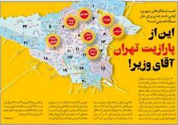 سکوهای ارسال پارازیت ماهواره در تهران در چه مناطقی قرار دارند+نقشه