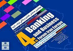 تلاش برای همکاری بانک ها و شرکت های اروپایی و ایرانی