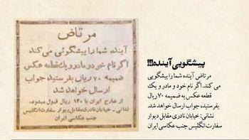 آگهی پیشگویی آینده توسط مرتاض در یک روزنامه
