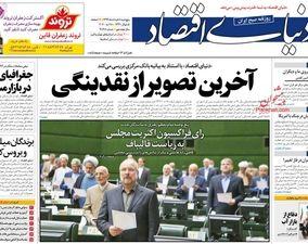 صفحه اول روزنامههای 8 خرداد 1399 به این شرح است: