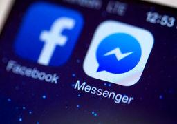 تعداد کاربران مسنجر فیسبوک اعلام شد