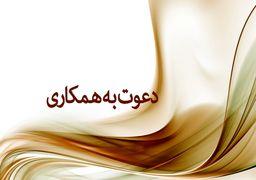 استخدام ویزیتور و بازاریاب با حقوق،پورسانت،بیمه در تهران