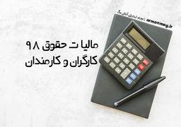 میزان مالیات بر حقوق سال 98 + سند