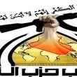 حزب الله آماده باش داد