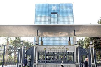 موافقت بانک مرکزی با پرداخت سود ۱۸ درصد