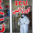 آخرین آمار رسمی کرونا در ایران؛ جانباختن ۴۶۱ بیمار دیگر در24 ساعت اخیر