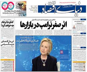 صفحه اول روزنامه های یکشنبه 23 مهر