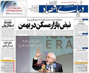 صفحه اول روزنامه های یکشنبه 6 اسفند