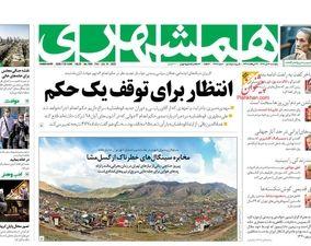 صفحه اول روزنامههای 26 تیر 1399