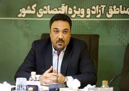 مناطق آزاد صندوق مشارکتی ضمانت و حمایت از فعالین اقتصادی را تاسیس میکند