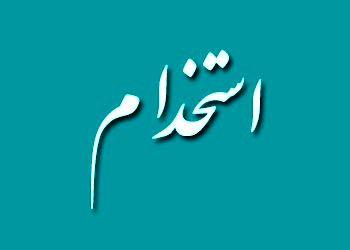 استخدام کارمند اداری آگاهی کامل به adwords (ادورز) در تهران