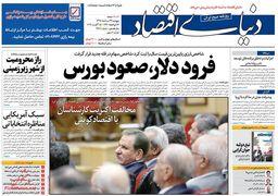 صفحه اول روزنامههای 24 خرداد 1398