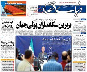 صفحه اول روزنامههای 30 مرداد 1398