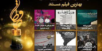 نامزدهای بخش مستند بیستمین جشن حافظ اعلام شد