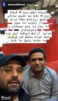دلنوشته احسان علیخانی برای سردبیر روزنامه جامجم