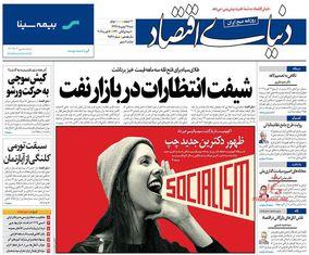 صفحه اول روزنامه های 27 بهمن1397