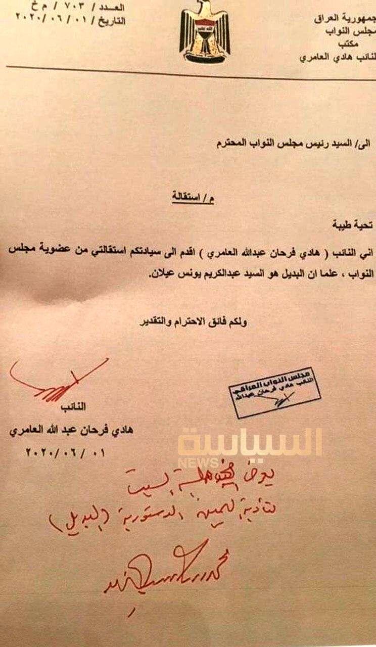 خبرنگار العالم: العامری از عضویت در پارلمان عراق استعفا داد