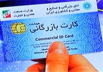 کارتهای بازرگانی بدونِ بازگشت ارز، تعلیق میشود