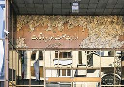گمانهزنیها درباره سرنوشت مصوبه تشکیل وزارت تجارت و بازرگانی