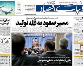 صفحه اول روزنامههای 30 آبان 1398