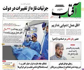 صفحه اول روزنامه های 25مهر 1397