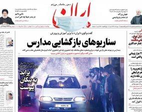 صفحه اول روزنامههای 19 مرداد 1399