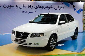 ایران خودرو «سورن سال» را چه زمانی عرضه می کند؟ + مشخصات فنی