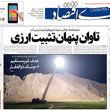 روزنامه های امروز حمله موشکی سپاه به داعش را چگونه پوشش دادند؟